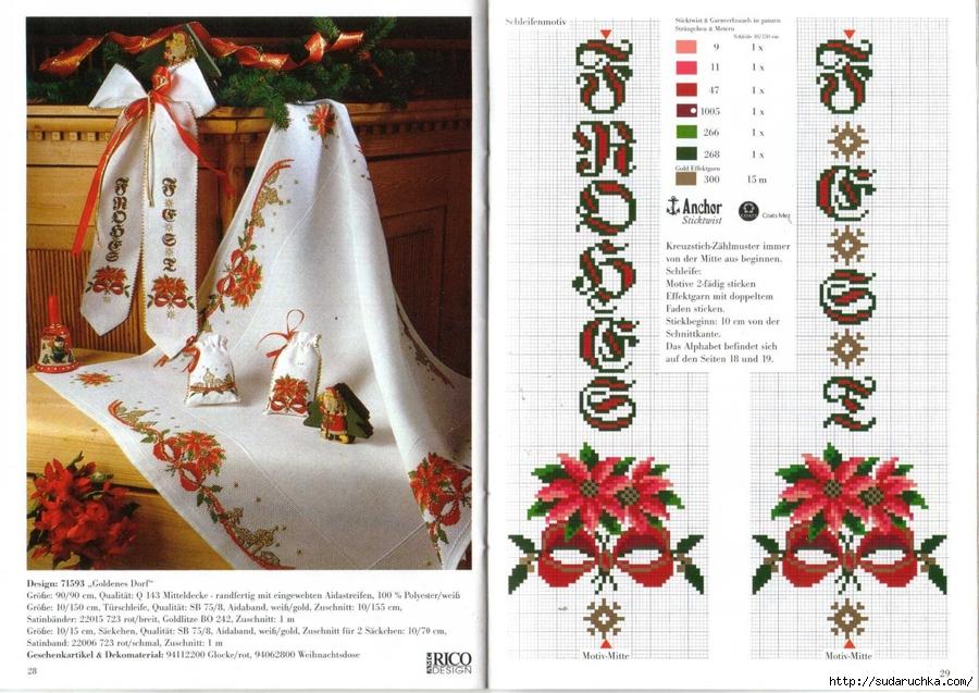 Схемы для вышивки крестом новогодние на скатерти 776