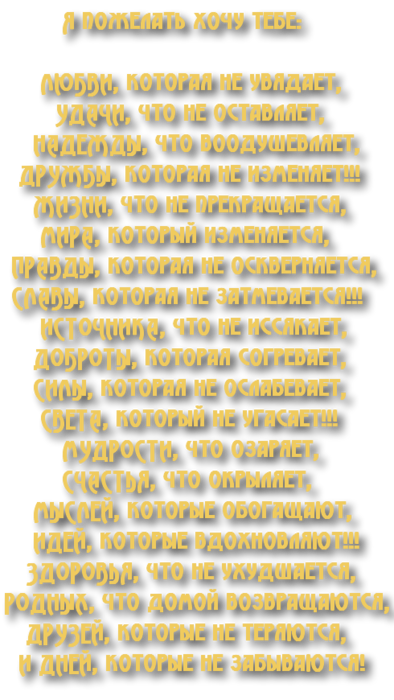 99526212_Pozhelaniya1 (394x700, 318Kb)