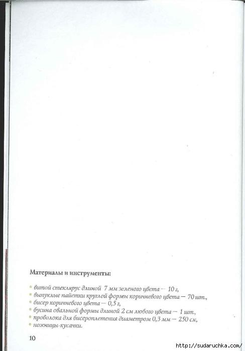 novogodnie_podarki_11 (488x700, 76Kb)