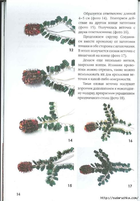novogodnie_podarki_15 (488x700, 215Kb)