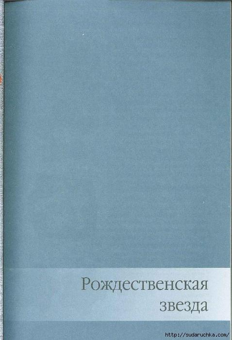 novogodnie_podarki_18 (478x700, 228Kb)