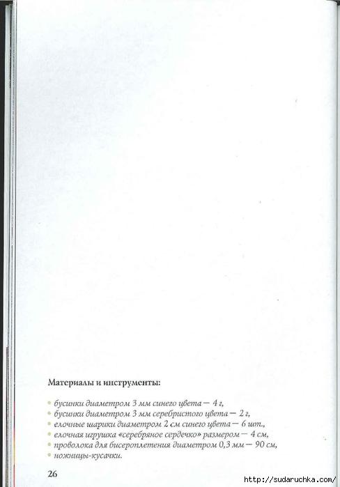 novogodnie_podarki_27 (488x700, 108Kb)