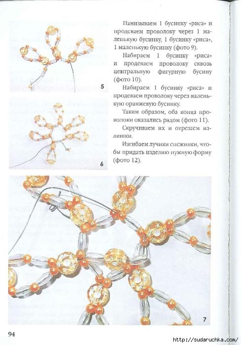 novogodnie_podarki_95 (488x700, 224Kb)