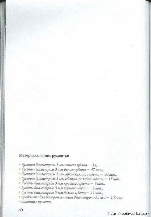 4360308_novogodnie_podarki_61 (488x700, 152Kb)