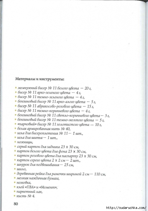 4360308_novogodnie_podarki_81 (488x700, 165Kb)