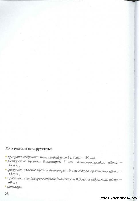 4360308_novogodnie_podarki_93 (488x700, 118Kb)