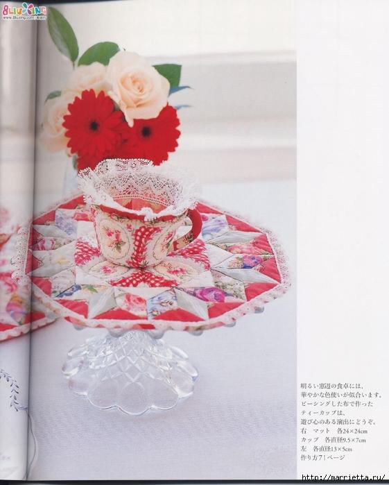 Лоскутное шитье с вышивкой в викторианском стиле (7) (561x700, 236Kb)