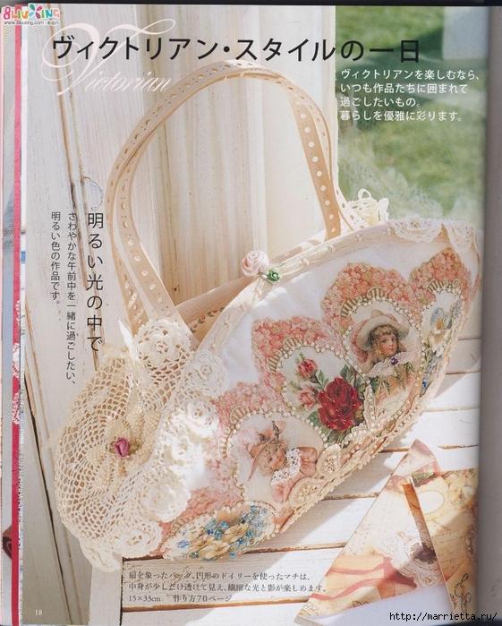 Лоскутное шитье с вышивкой в викторианском стиле (62) (561x700, 350Kb)