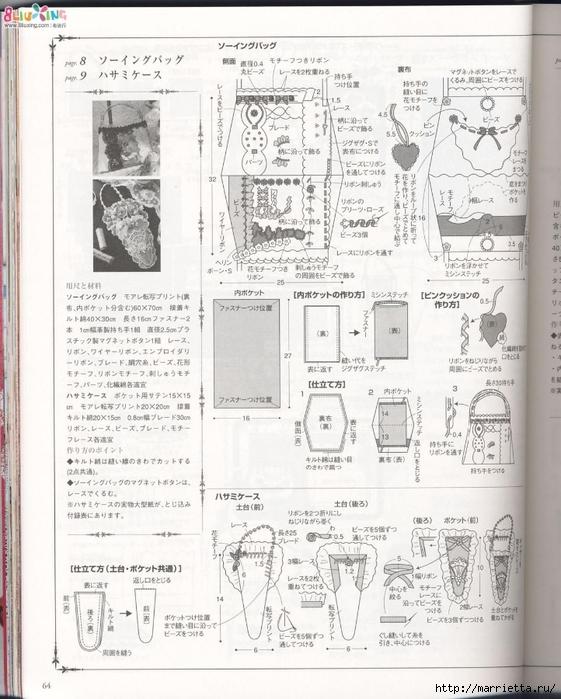 Лоскутное шитье с вышивкой в викторианском стиле (67) (561x700, 280Kb)