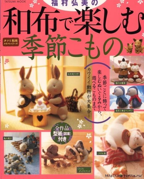шьем игрушки. Замечательный журнал с выкройками игрушек (1) (466x579, 203Kb)