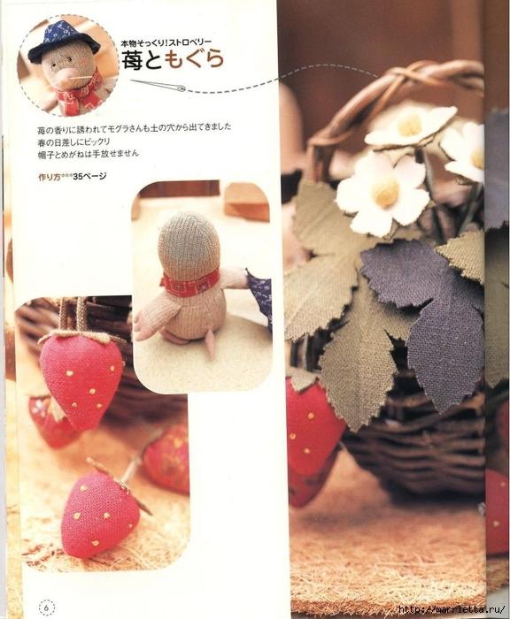 costurar brinquedos.  Revista maravilhosa com o padrão de brinquedos (5) (576x700, 268KB)