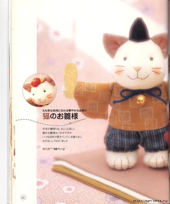 шьем игрушки. Замечательный журнал с выкройками игрушек (26) (580x700, 224Kb)