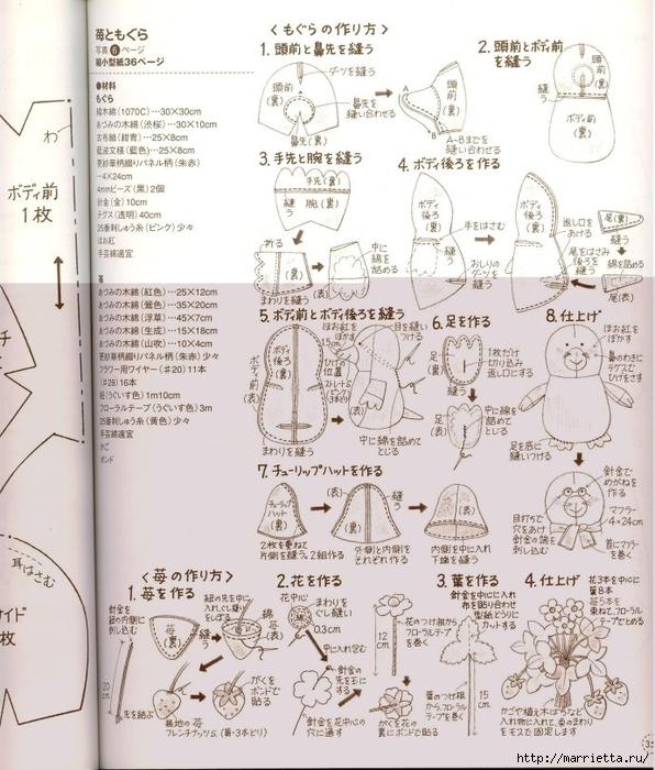 шьем игрушки. Замечательный журнал с выкройками игрушек (29) (596x700, 314Kb)