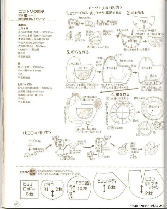 шьем игрушки. Замечательный журнал с выкройками игрушек (42) (560x700, 257Kb)
