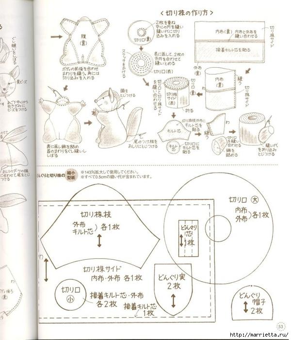 costurar brinquedos.  Revista maravilhosa com o padrão de brinquedos (53) (600x700, 257Kb)