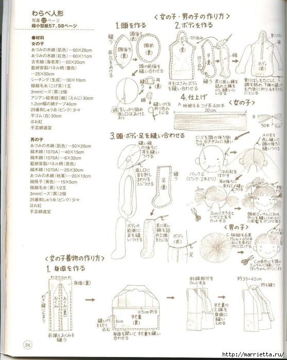 шьем игрушки. Замечательный журнал с выкройками игрушек (59) (558x700, 254Kb)