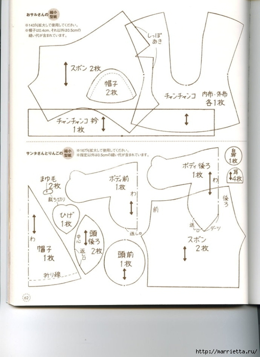 costurar brinquedos.  Revista maravilhosa com o padrão de brinquedos (62) (509x700, 177KB)