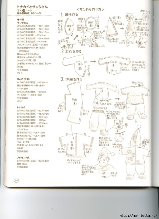 шьем игрушки. Замечательный журнал с выкройками игрушек (64) (509x700, 206Kb)