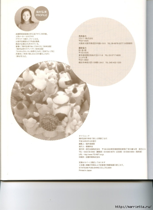 шьем игрушки. Замечательный журнал с выкройками игрушек (66) (509x700, 150Kb)