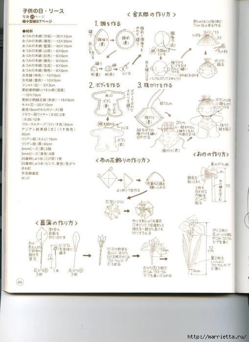 costurar brinquedos.  Revista maravilhosa com o padrão de brinquedos (67) (509x700, 200Kb)