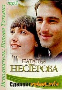 1333491324_natalya-nesterova-sdelayte-pogromche (208x300, 19Kb)