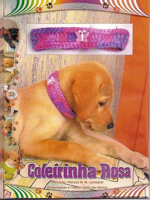 Вязалки для собачек. Журнал (28) (525x700, 429Kb)