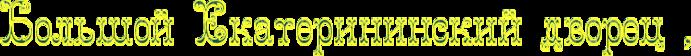4maf.ru_pisec_2013.08.14_09-48-50_520b1983f2e2d (700x56, 110Kb)