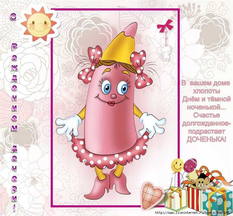 Поздравления друзьям с рождения дочки