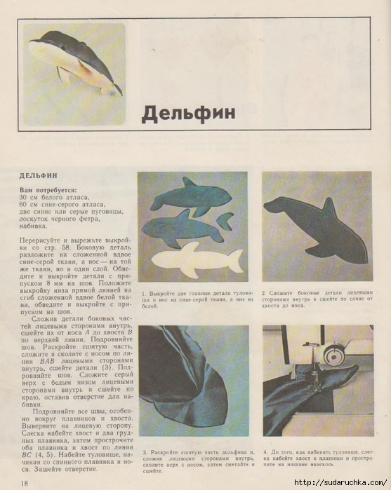 Сшить мягкую игрушку дельфина 5