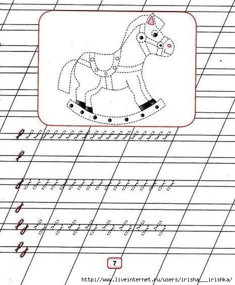 конспект урока по письму знакомство с элементами букв