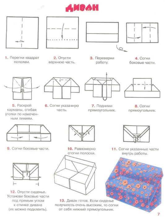 Как сделать объемный стол из бумаги