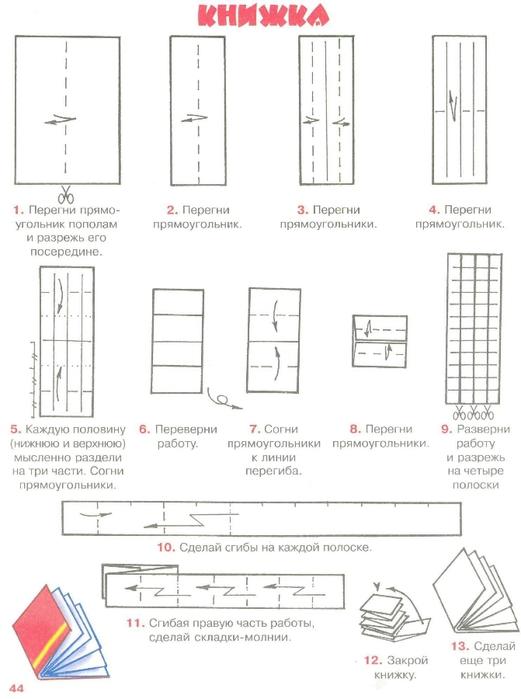 Как сделать из оригами книжку 634