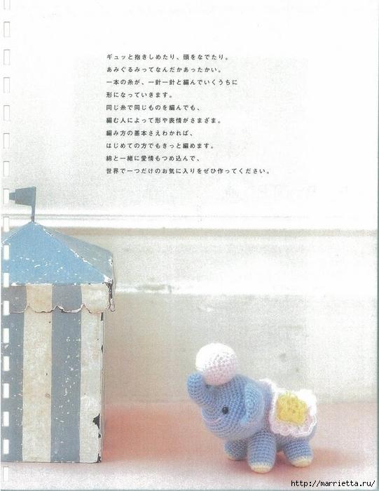 Игрушки АМИГУРАМИ крючком. Японский журнал со схемами (2) (541x700, 235Kb)