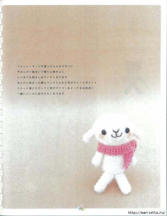 Игрушки АМИГУРАМИ крючком. Японский журнал со схемами (4) (541x700, 256Kb)