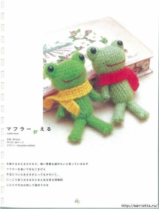 Игрушки АМИГУРАМИ крючком. Японский журнал со схемами (8) (533x700, 169Kb)