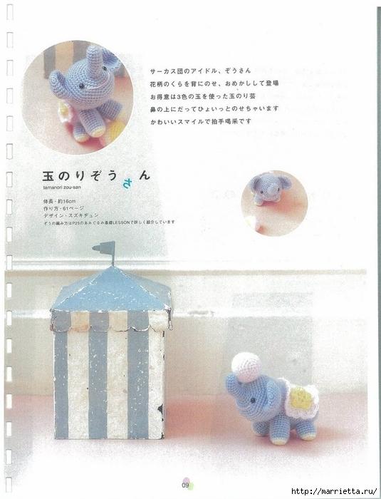 Игрушки АМИГУРАМИ крючком. Японский журнал со схемами (10) (535x700, 212Kb)