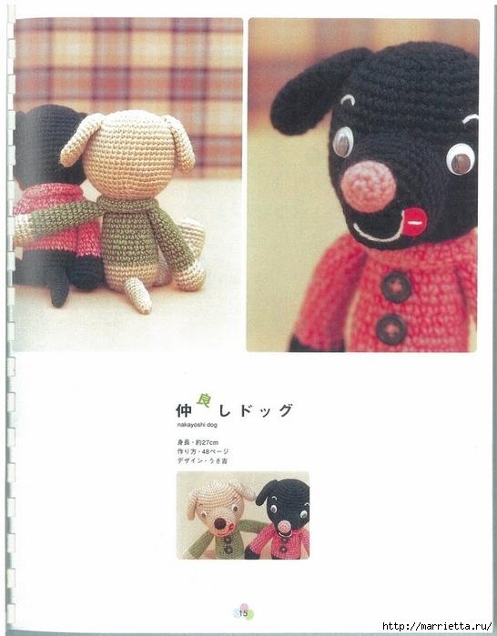 Игрушки АМИГУРАМИ крючком. Японский журнал со схемами (16) (546x700, 213Kb)
