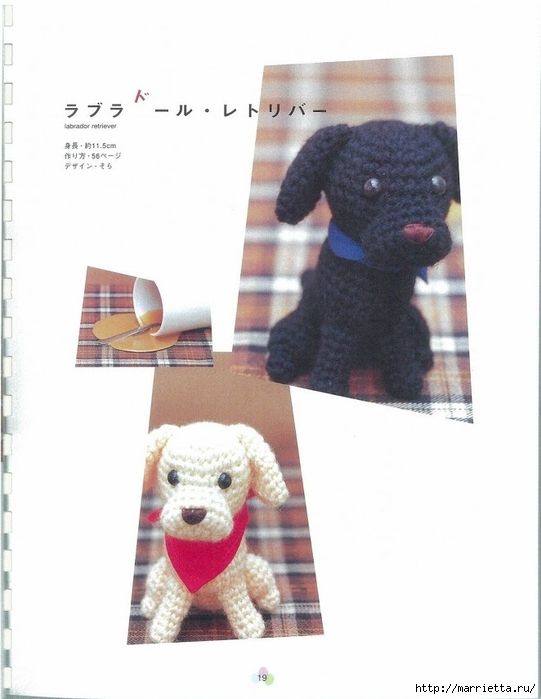 Игрушки АМИГУРАМИ крючком. Японский журнал со схемами (20) (541x700, 156Kb)