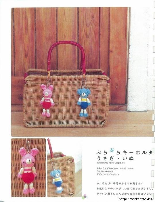 Игрушки АМИГУРАМИ крючком. Японский журнал со схемами (23) (539x700, 271Kb)