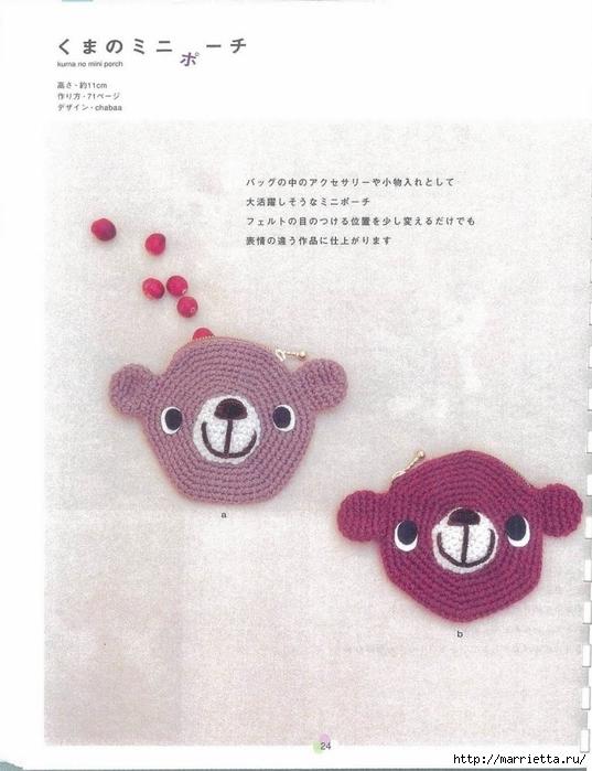 Игрушки АМИГУРАМИ крючком. Японский журнал со схемами (25) (537x700, 236Kb)