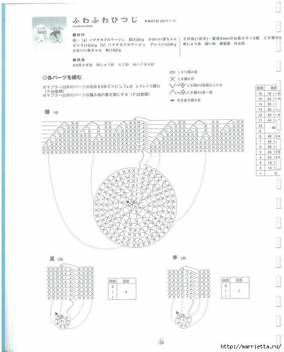 Игрушки АМИГУРАМИ крючком. Японский журнал со схемами (35) (564x700, 168Kb)