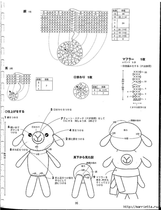 Игрушки АМИГУРАМИ крючком. Японский журнал со схемами (36) (539x700, 200Kb)