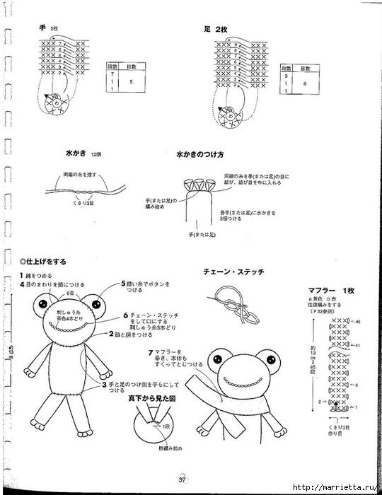 Игрушки АМИГУРАМИ крючком. Японский журнал со схемами (38) (540x700, 154Kb)