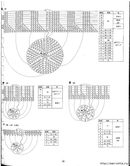 Игрушки АМИГУРАМИ крючком. Японский журнал со схемами (40) (548x700, 220Kb)