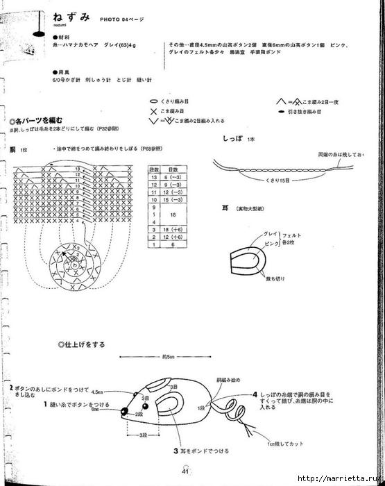 Игрушки АМИГУРАМИ крючком. Японский журнал со схемами (42) (555x700, 153Kb)
