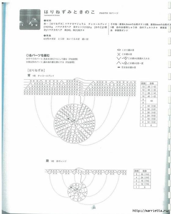 Игрушки АМИГУРАМИ крючком. Японский журнал со схемами (45) (560x700, 159Kb)