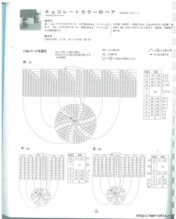 Игрушки АМИГУРАМИ крючком. Японский журнал со схемами (47) (561x700, 213Kb)