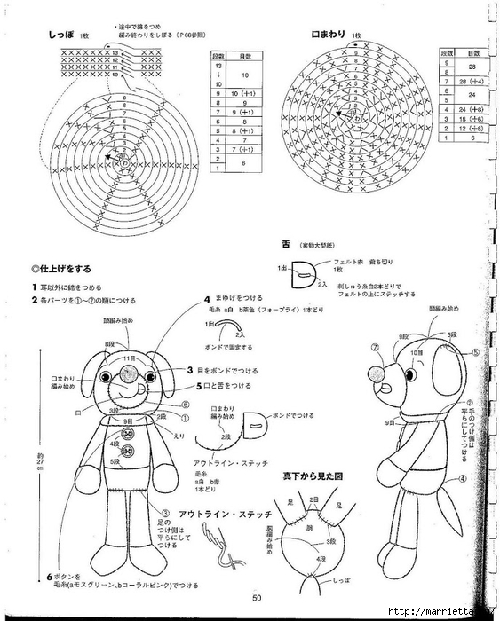 Игрушки АМИГУРАМИ крючком. Японский журнал со схемами (51) (563x700, 230Kb)
