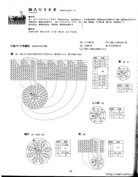 Игрушки АМИГУРАМИ крючком. Японский журнал со схемами (55) (544x700, 189Kb)