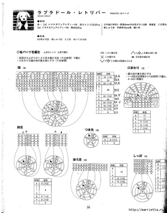 Игрушки АМИГУРАМИ крючком. Японский журнал со схемами (57) (549x700, 222Kb)